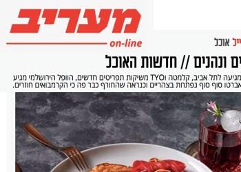 חדשות האוכל